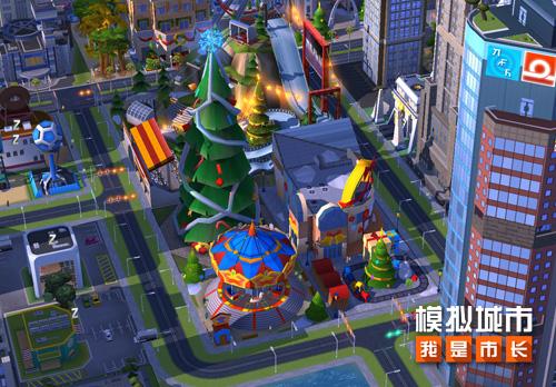 《模拟城市:我是市长》圣诞节版本亮点曝光