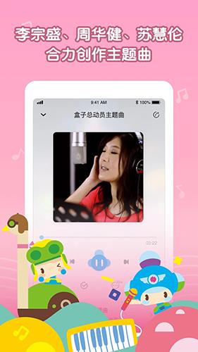 呼呼收音机app截图6
