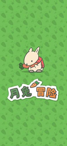 月兔历险记截图1