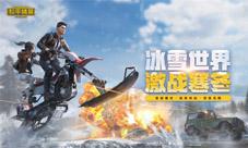 《和平精英》激战寒冬新版本今日上线!