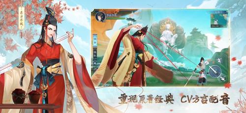新笑傲江湖截图3