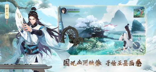 新笑傲江湖截图4