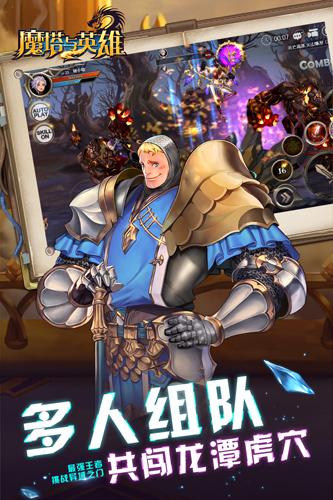 魔塔与英雄截图5