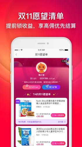 淘宝联盟app截图2