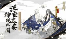 阴阳师云外镜原画欣赏 新SSR式神高清大图一览