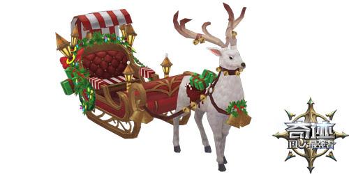 当圣诞遇到二周年庆典《奇迹:最强者》驯鹿坐