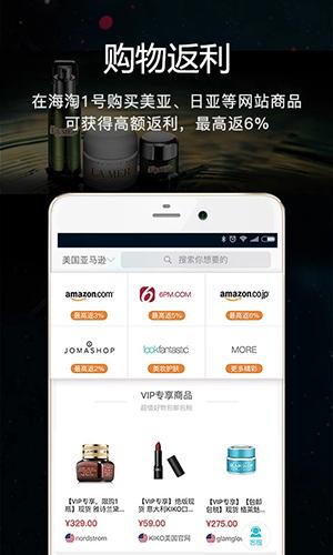 海淘1號app截圖3