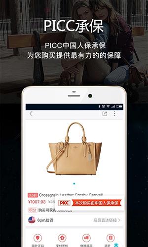 海淘1號app截圖4
