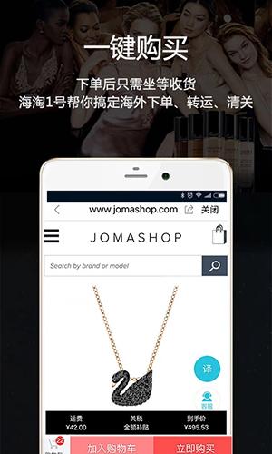 海淘1號app截圖2