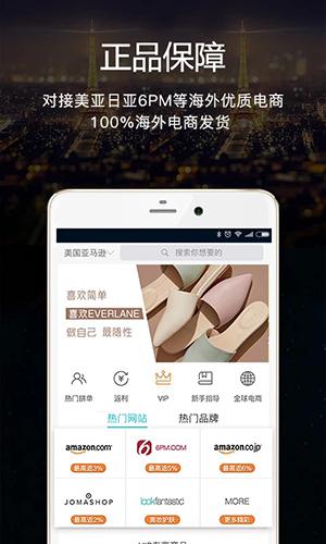 海淘1號app截圖5