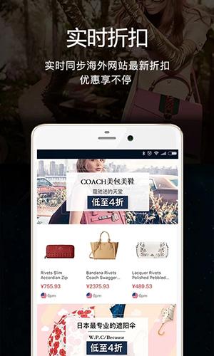 海淘1號app截圖1