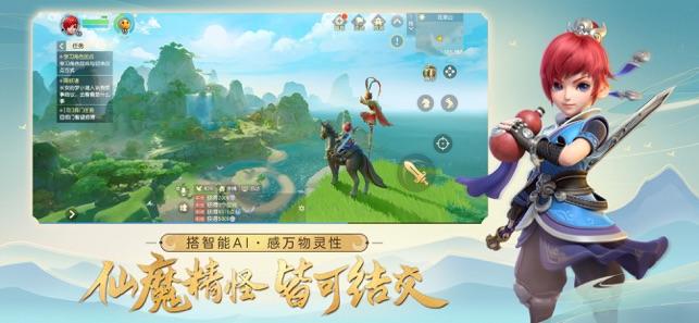 梦幻西游三维版安卓版截图2