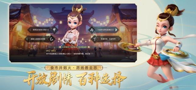 梦幻西游三维版安卓版截图3