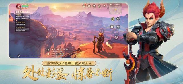 梦幻西游三维版安卓版截图5