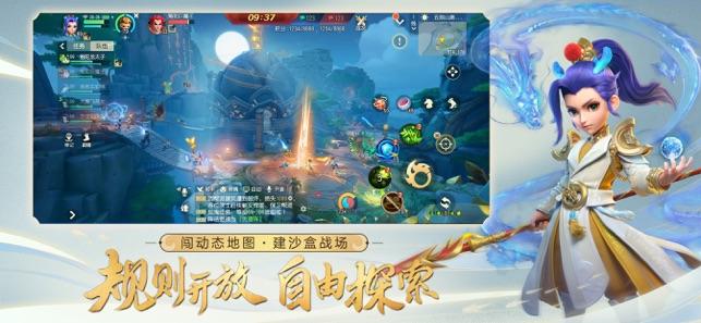 梦幻西游三维版安卓版截图4