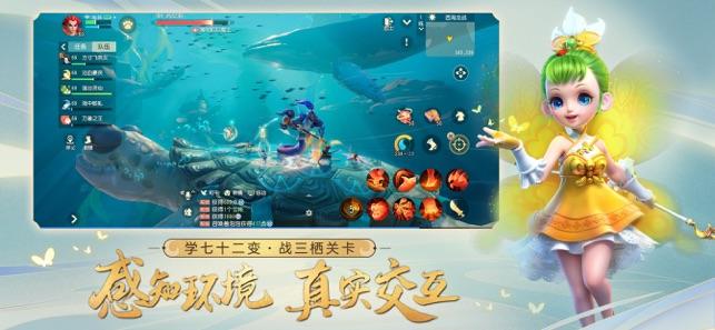 梦幻西游三维版安卓版截图6