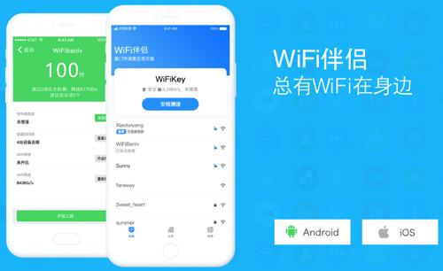 WiFi鑰匙app特色