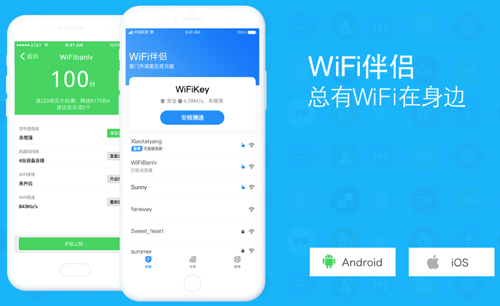 WiFi钥匙app特色