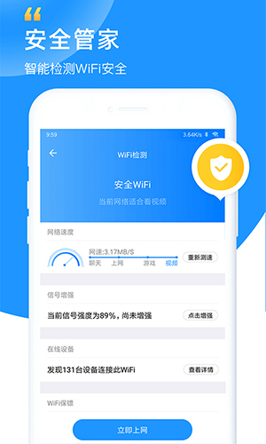 WiFi鑰匙app截圖2
