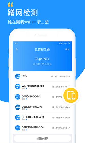 WiFi鑰匙app截圖5