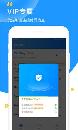 WiFi鑰匙app截圖4