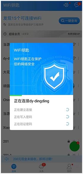 WiFi鑰匙app怎么使用3