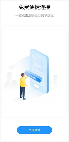 WiFi鑰匙app怎么查看密碼