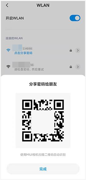 WiFi钥匙app怎么查看密码2
