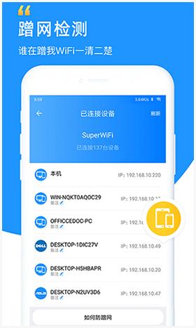 WiFi鑰匙app功能