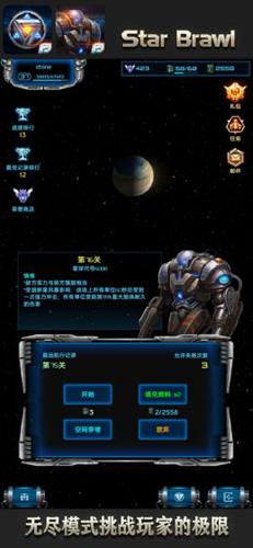 星际逆战2截图7