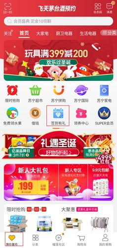 苏宁易购app图片1