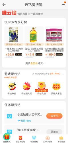 苏宁易购app图片3