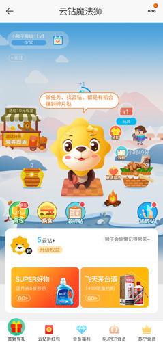 苏宁易购app图片2
