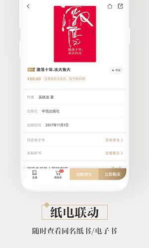 咪咕中信书店app截图2