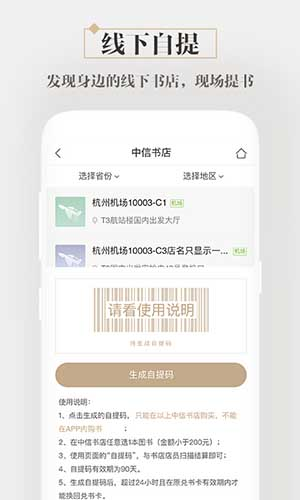 咪咕中信书店app截图3