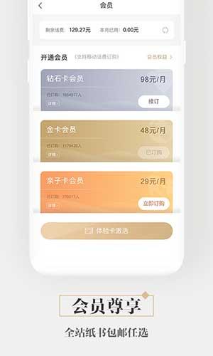 咪咕中信书店app截图4