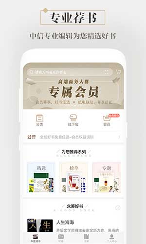 咪咕中信书店app截图5