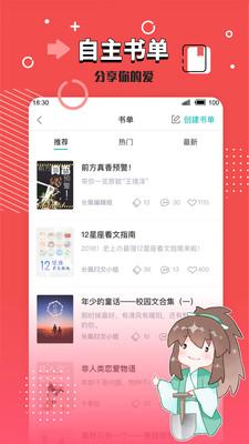 长佩阅读app截图1