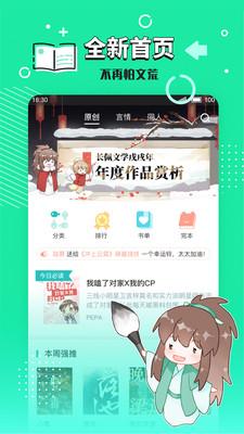 长佩阅读app截图2