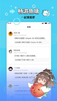 长佩阅读app截图4