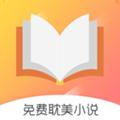 免费耽美小说app