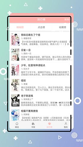 免费耽美小说app截图4
