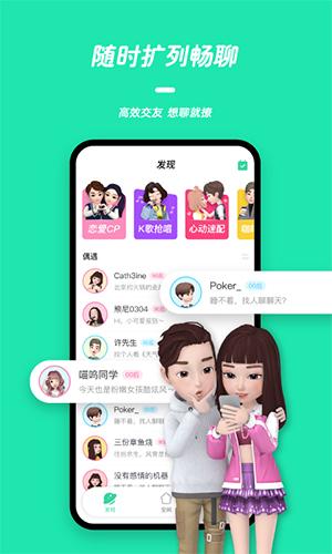 连偶app截图4