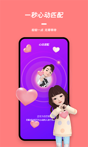 连偶app截图5