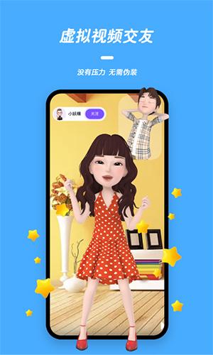 连偶app截图6