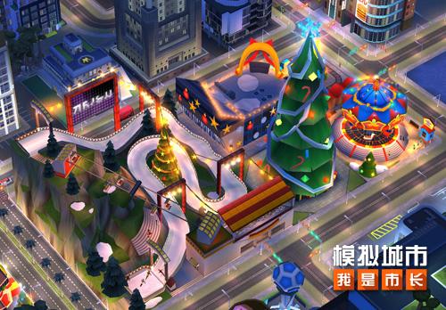 《模拟城市:我是市长》圣诞节版本缤纷登场