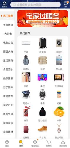 苏宁易购app图片