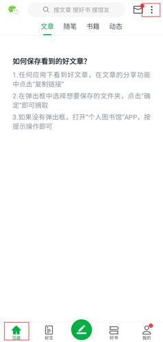 个人图书馆app图片1