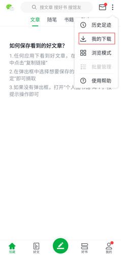 个人图书馆app图片2