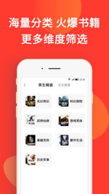 火山小说app截图3